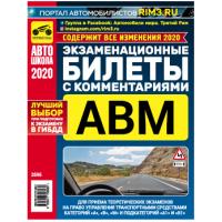 Экзаменационные билеты с комментариями ABM