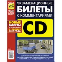 Экзаменационные билеты с комментариями CD