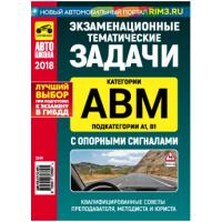 Экзаменационные тематические задачи ABM