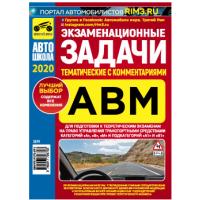 Экзаменационные задачи тематические с комментариями ABM